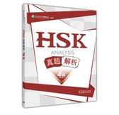 HSK Analysis Level 4