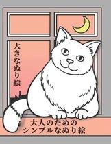 大人のためのシンプルなぬり絵 Simple Coloring Book