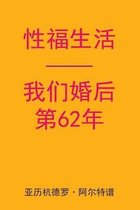 Sex After Our 62nd Anniversary (Chinese Edition)