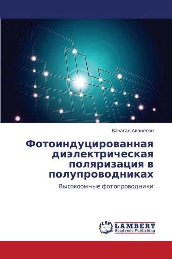 Fotoindutsirovannaya Dielektricheskaya Polyarizatsiya V Poluprovodnikakh