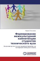Formirovanie Mezhkul'turnoy Kompetentsii Studentov Tekhnicheskogo Vuza