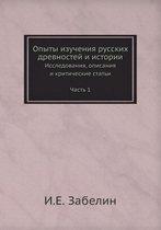 Opyty Izucheniya Russkih Drevnostej I Istorii Issledovaniya, Opisaniya I Kriticheskie Stati Chast 1