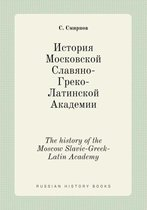 The History of the Moscow Slavic-Greek-Latin Academy