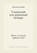 Slavic or Church Alphabet Book