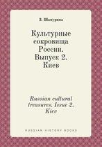 Russian Cultural Treasures. Issue 2. Kiev