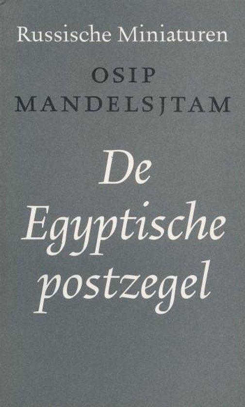 De Egyptische postzegel - Osip Mandelstam |