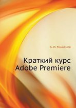 Adobe Premiere Short Course