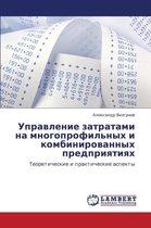 Upravlenie Zatratami Na Mnogoprofil'nykh I Kombinirovannykh Predpriyatiyakh