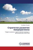 Strategiya Razvitiya Makroregiona