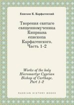 Works of the Holy Hieromartyr Cyprian Bishop of Carthage. Part 1-2
