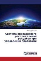 Sistema Operativnogo Raspredeleniya Resursov Pri Upravlenii Proektami