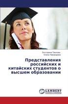 Predstavleniya Rossiyskikh I Kitayskikh Studentov O Vysshem Obrazovanii