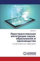Prostranstvennaya Integratsiya Nauki, Obrazovaniya I Proizvodstva