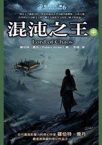 時光之輪6:混沌之王(中)