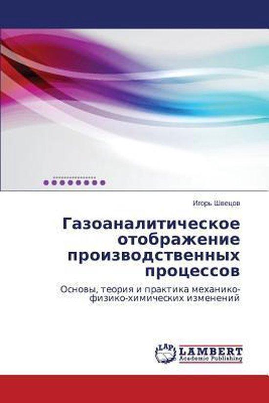 Gazoanaliticheskoe Otobrazhenie Proizvodstvennykh Protsessov