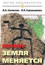 Pochemu Zemlya Menyaetsya