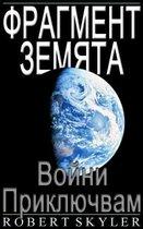 Фрагмент Земята - 002 - Войни Приключвам