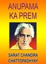 Anupama Ka Prem (Hindi)