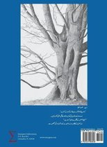 Reflections on Scripture, Dandelions, and Sparrows (Urdu Edition)