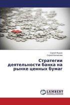 Strategii Deyatel'nosti Banka Na Rynke Tsennykh Bumag