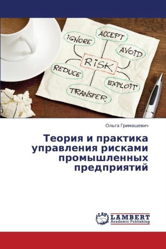 Teoriya I Praktika Upravleniya Riskami Promyshlennykh Predpriyatiy