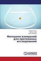 Metodiki Izmereniy Dlya Proteomnykh Issledovaniy