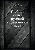 Uchebnaya Kniga Russkoj Slovesnosti Tom 1
