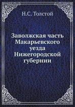 Zavolzhskaya Chast Makarevskogo Uezda Nizhegorodskoj Gubernii