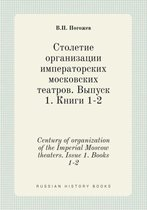 Century of Organization of the Imperial Moscow Theaters. Issue 1. Books 1-2