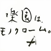 Boek cover Nobuyoshi Araki - Monochrome Paradise van Nobuyoshi Araki