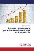 Byudzhetirovanie V Upravlenii Finansami Predpriyatiya