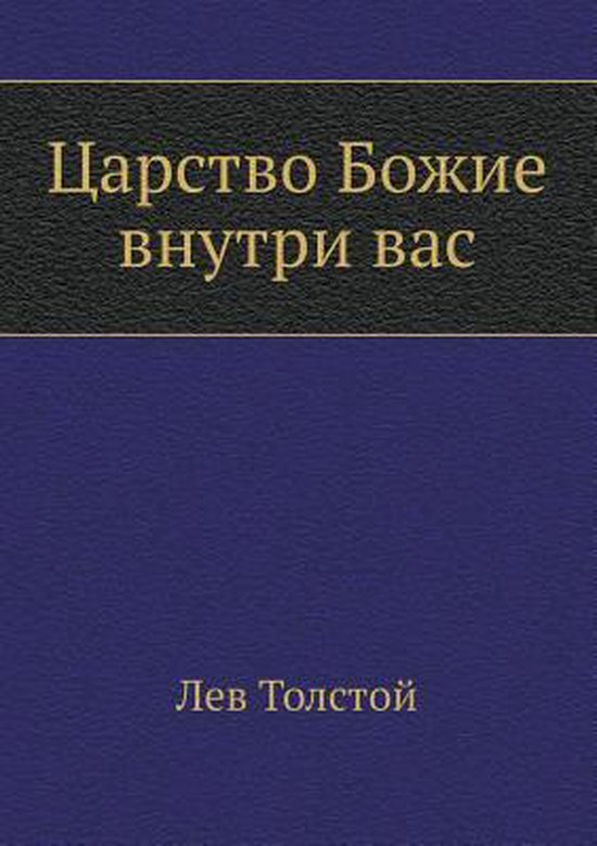 Boek cover The Kingdom of God Is Within You van Count Leo Nikolayevich Tolstoy,  (Paperback)