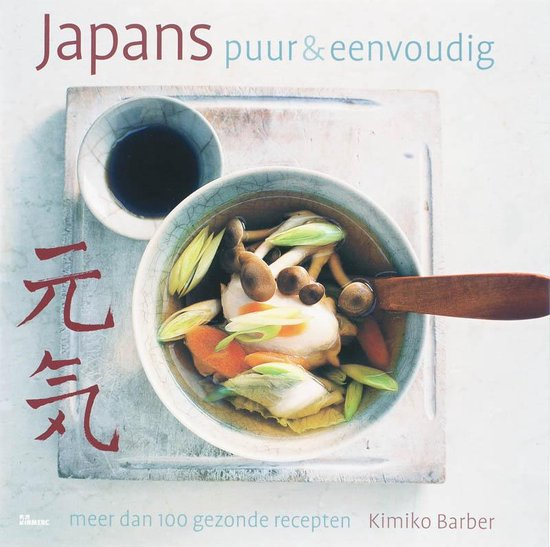 Japans puur & eenvoudig - Kimiko Barber |
