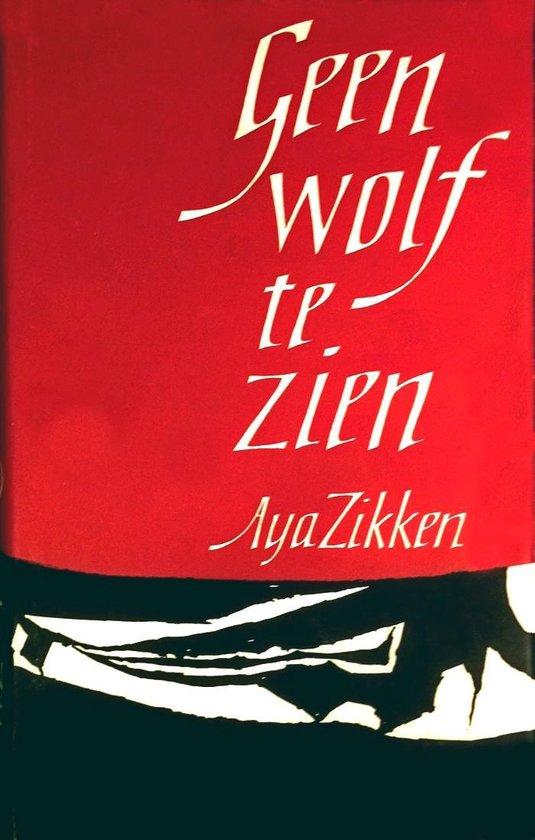 Geen wolf te zien - Aya Zikken |