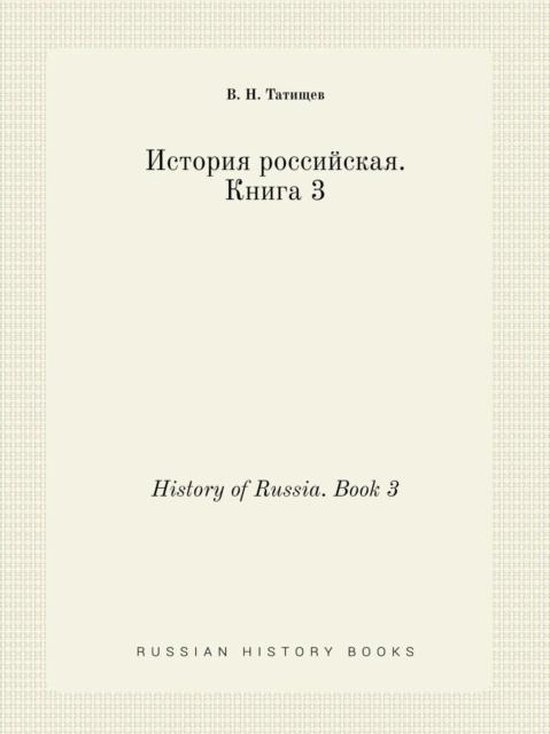 History of Russia. Book 3