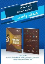 A guide to the Project Management Body of Knowledge (PMBOK guide) & Agile practice guide bundle (Simplified Chinese edition)