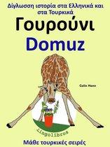 Δίγλωσση ιστορία στα Ελληνικά και στα Τουρκικά: Γουρούνι - Domuz