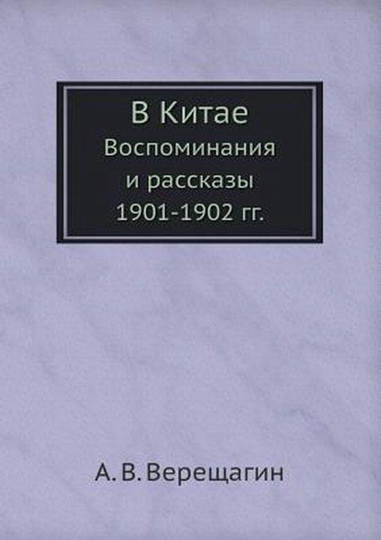 V Kitae. Vospominaniya I Rasskazy 1901-1902 Gg