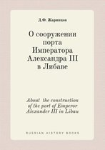 About the Construction of the Port of Emperor Alexander III in Libau