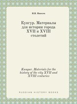 Kungur. Materials for the History of the City XVII and XVIII Centuries