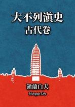 大不列滇史(古代卷)第十一章:古滇文明到近代云南文明的演化