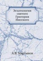 Эсхатология святого Григория Нисского