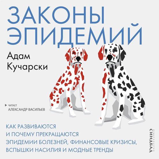 Boek cover Законы эпидемий van Адам Кучарски (Onbekend)
