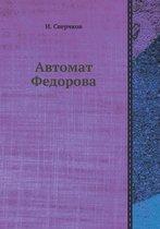 Avtomat Fedorova