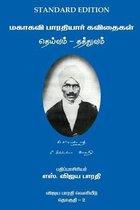 Mahakavi Bharatiyar Kavithaigal Volume 2