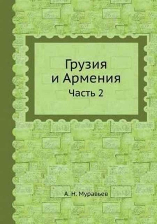 Gruziya I Armeniya Chast 2