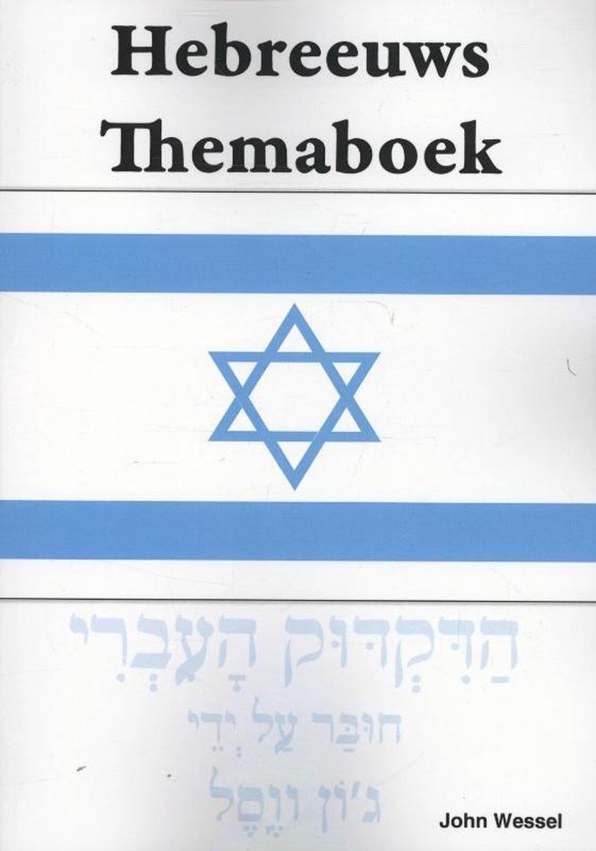 Hebreeuws Themaboek - John Wessel