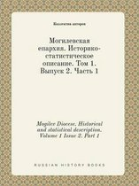 Mogilev Diocese. Historical and Statistical Description. Volume 1 Issue 2. Part 1