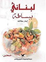Simply Lebanese (Arabic Edition)