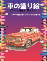 車の塗り絵 Coloring Book